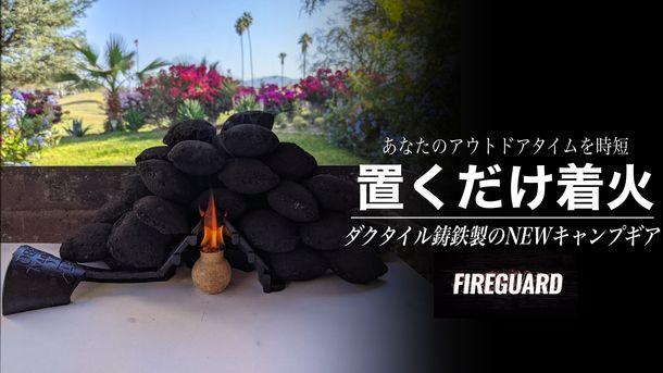 【火起こしの超時短!!】放置するだけで着火するギア「Fire Guard」