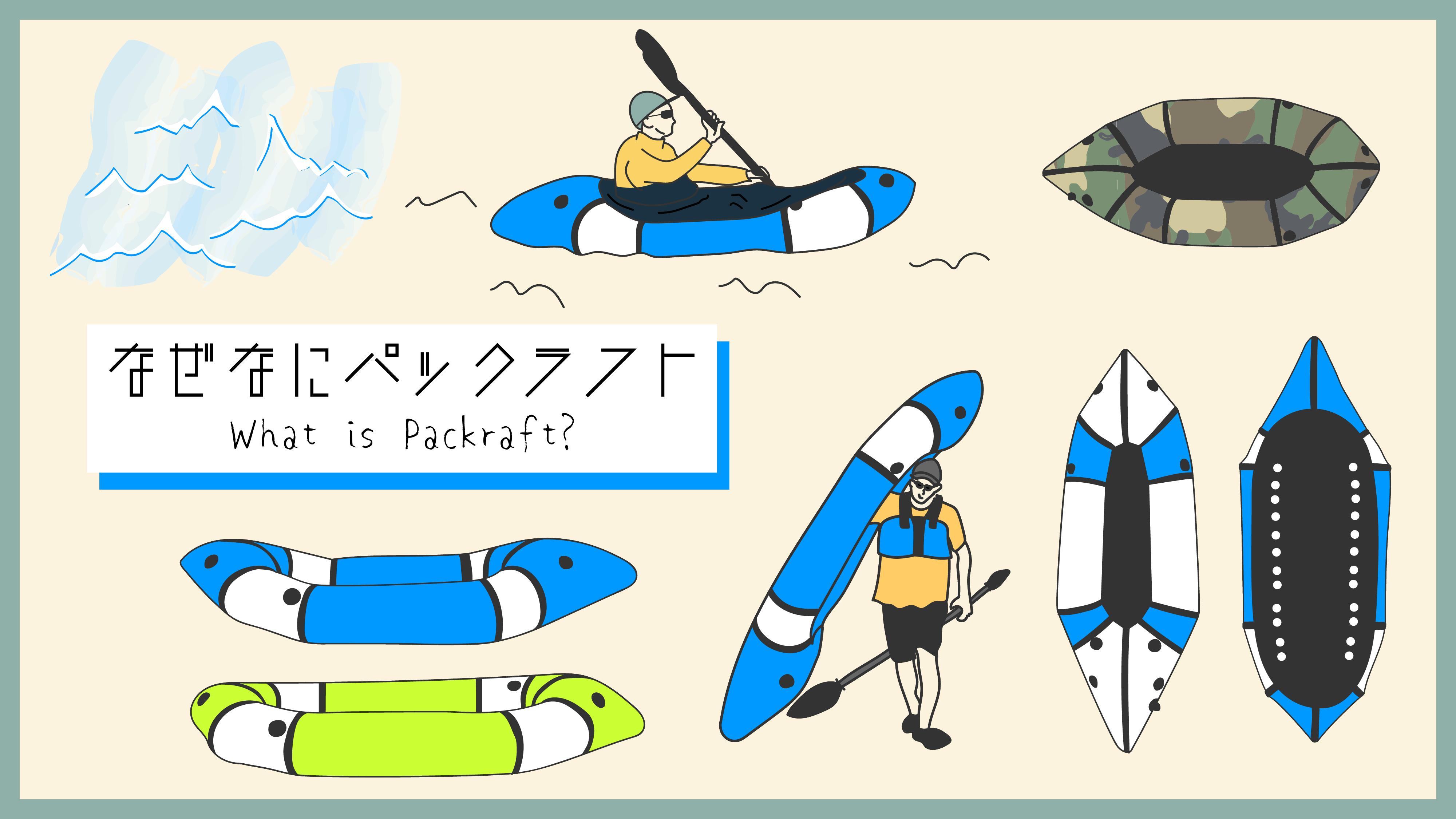 【パックラフトキャンプの始め方】セルフベイラー?ロッカー?ポーテージ?スプレーデッキ?パックラフトの用語の簡単解説