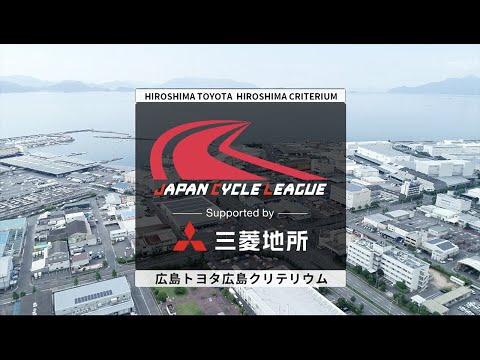 スパークルおおいた 沢田桂太郎がスプリントを制す ジャパンサイクルリーグ第4戦広島クリテリウム ハイライト