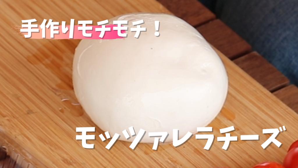 パティシエキャンパーSakiさんに教わる!『モッツァレラチーズ』の作り方