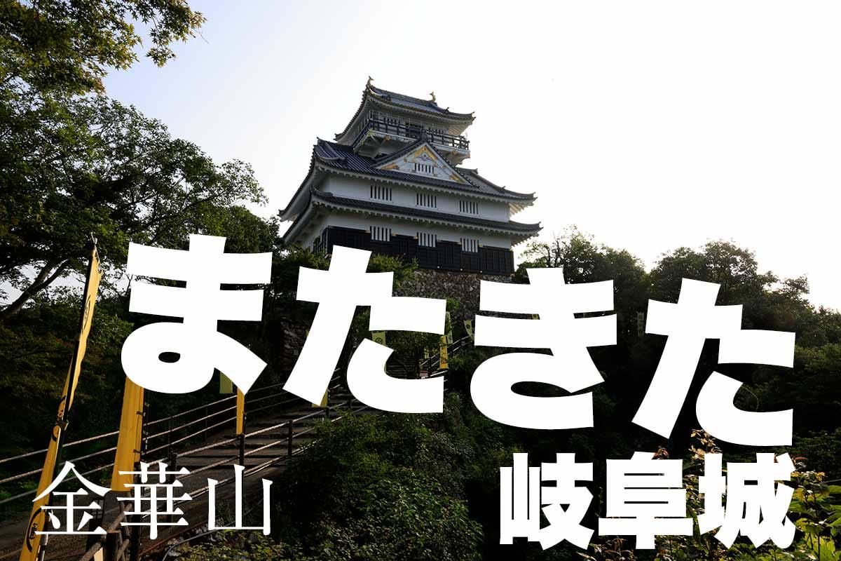 大手道を登る金華山