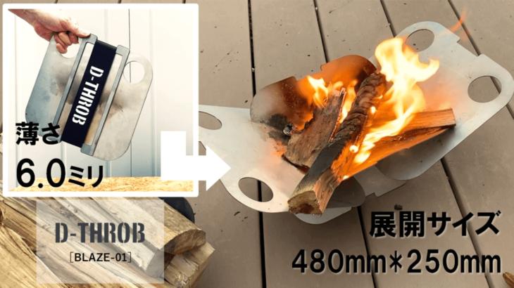 焚火台&BBQグリル「D-TROB BLAZE-01」は究極のシンプルを追求!