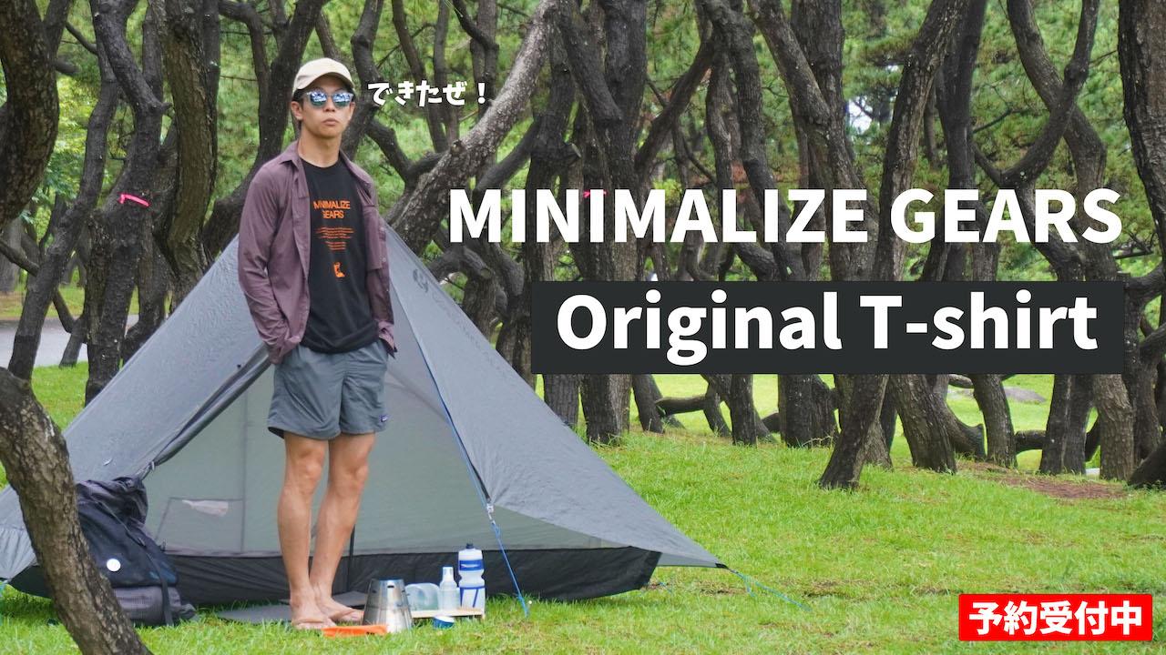 ミニマイズギアーズのオリジナルTシャツができた!キャンプにもハイキングにも使える!