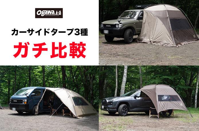 どれを選ぶ?ogawaのカーサイドテント3種をガチで張り比べ!