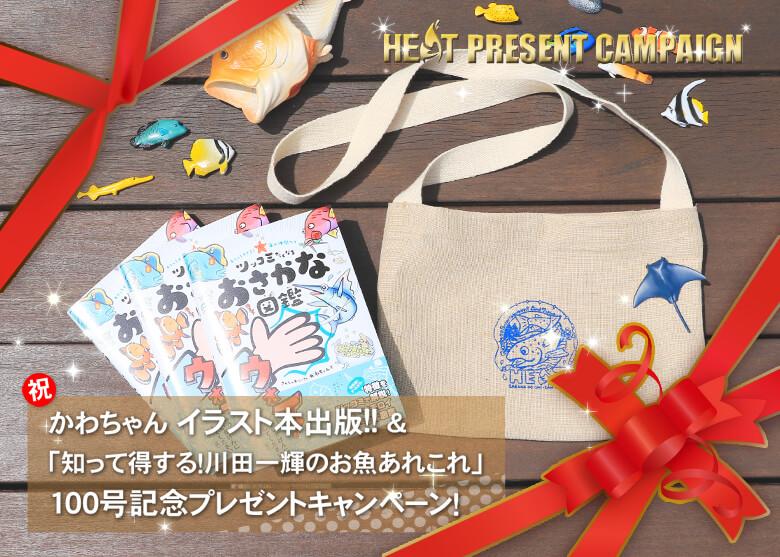 かわちゃんイラスト本出版!! & 「知って得する!川田一輝のお魚あれこれ」100号記念 プレゼントキャンペーン!