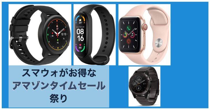 Apple Watch Series 5、Garmin fenix 5 Plus、シャオミ Xiaomiの新型スマートウォッチが登場 #アマゾンタイムセール