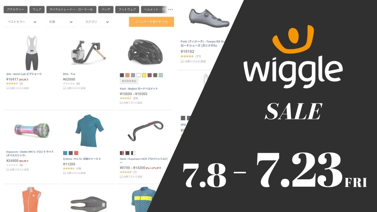 Wiggleでホイールやウェアなどのサイクル用品が15%OFF!夏本番に向けてお得に揃えよう!