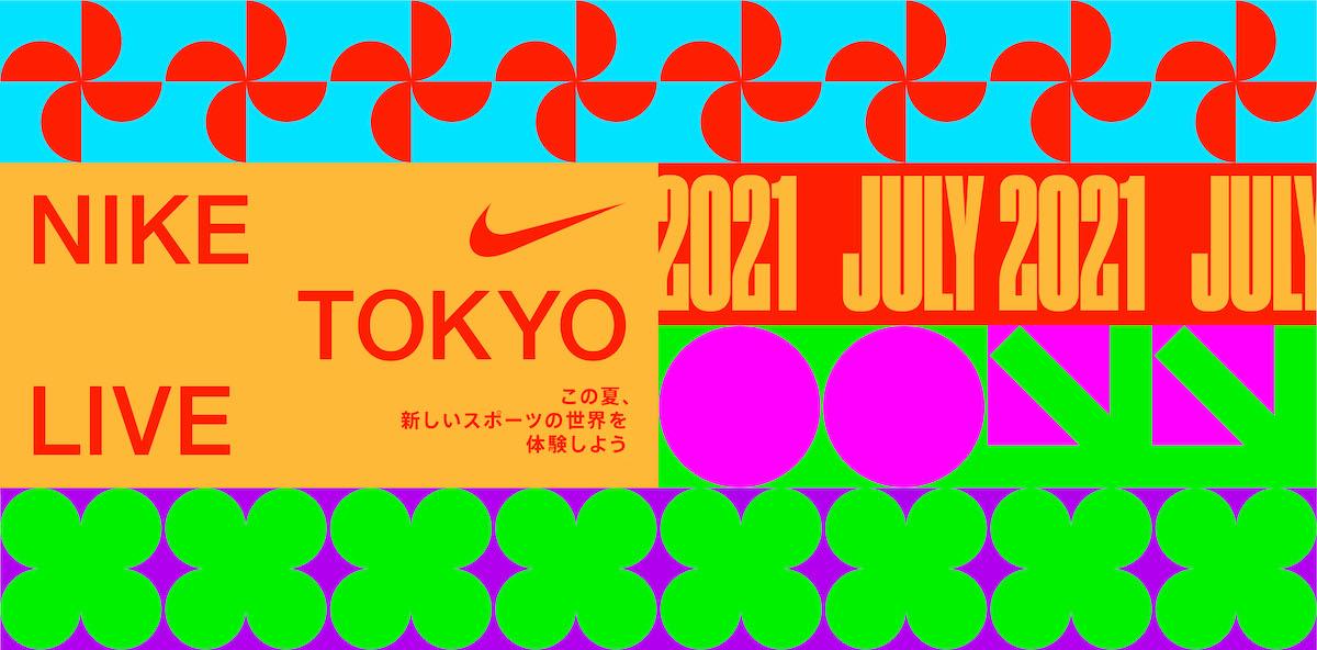 この夏の五感を刺激する体験型プラットフォームNIKE TOKYO LIVE