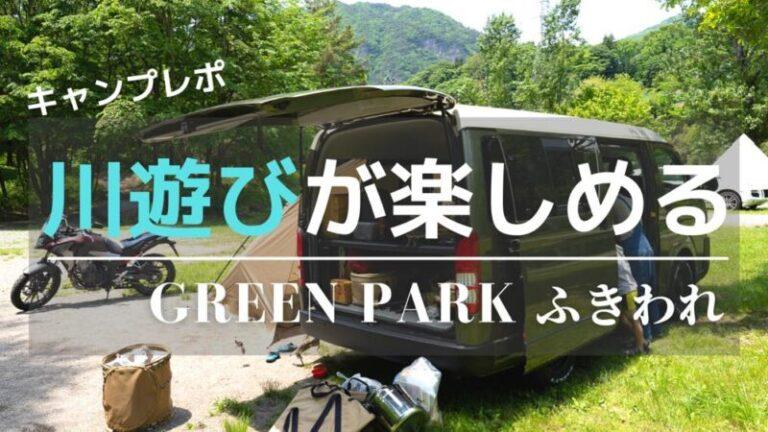 「グリーンパークふきわれ」川遊び・避暑キャンプに最高!東日本口コミ2年連続No.1のキャンプ場