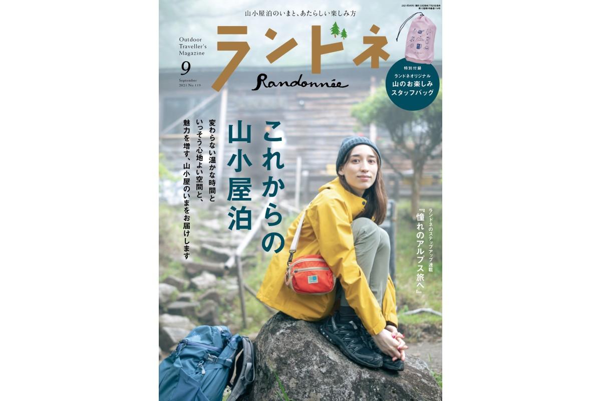 【本日発売】ランドネ9月号の特集は「これからの山小屋泊」です!