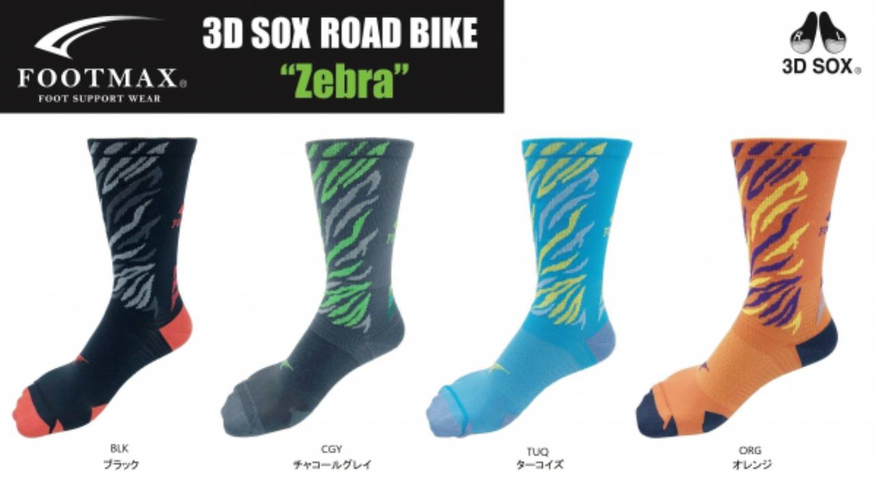 FOOTMAX(R)より新型ソックス「FXB117 ロードバイク ゼブラ」発売