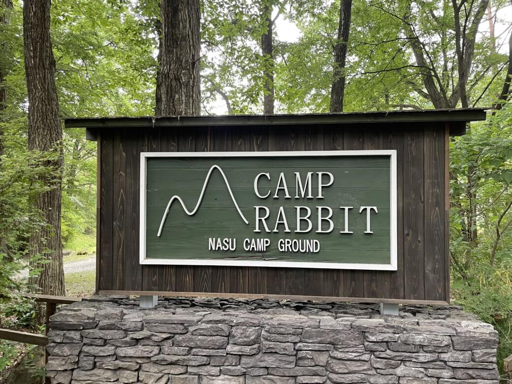 那須のキャンプ場「キャンプラビット」で過ごす、自然の中の静かなひととき