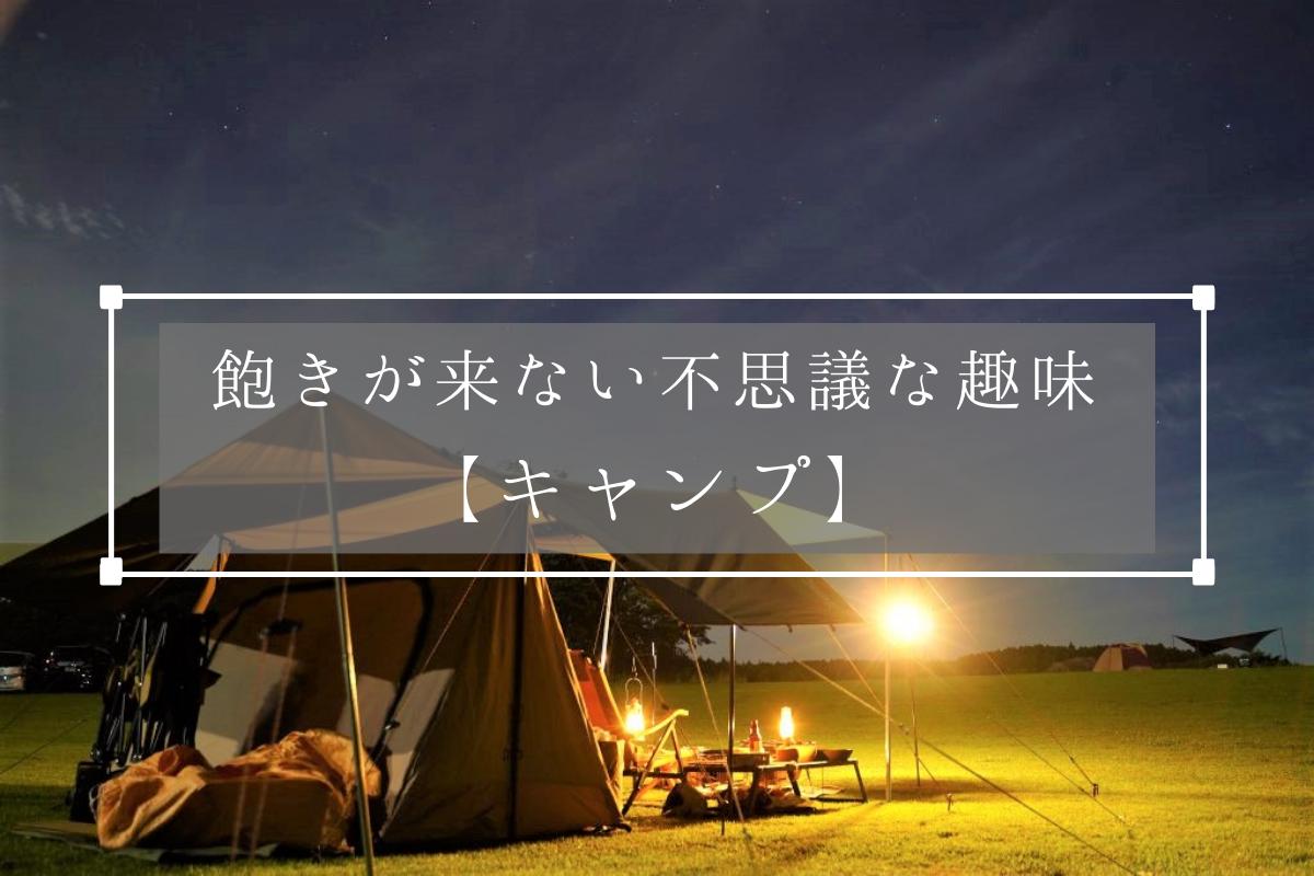 キャンプが飽きない5つの理由!キャンプの魅力を考察してみる