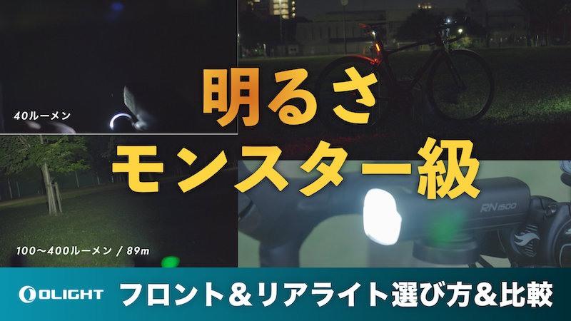 1500ルーメンのロードバイクライト明るさ比較|選び方やおすすめテールライトも