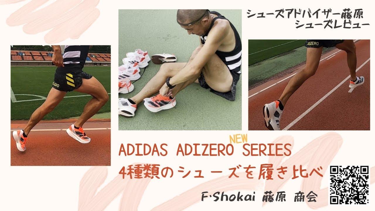 【シューズ解説】アディダス2021年新作!アディゼロシリーズを履き分け「ボストン10」「アディゼロジャパン6」「アディオスプロ2」「adizero Prime X」