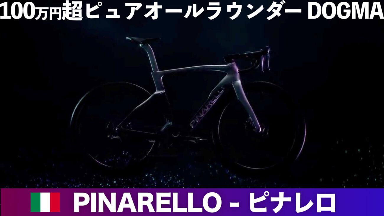 【ピナレロの歴史】イタリアの最高級自転車メーカー|DOGMA F