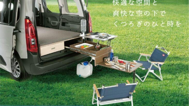 車中泊やアウトドア空間を楽しむためのオプションシリーズ「CAMP STAR」発売