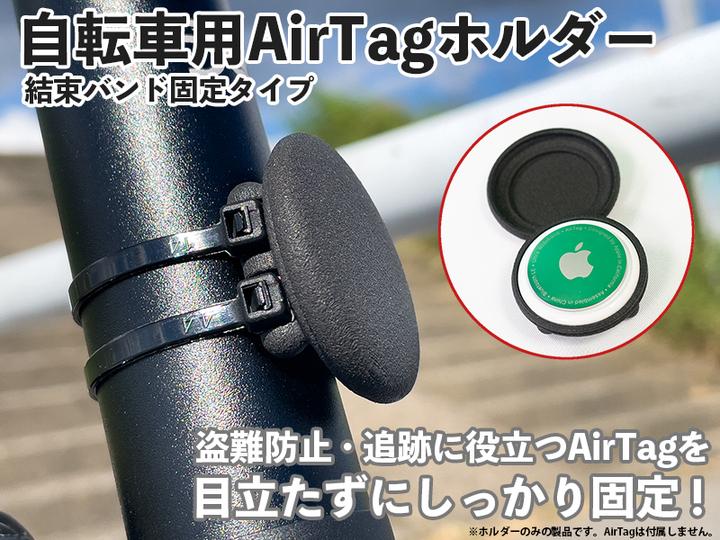 AirTagを目立たずに自転車に装着できるAirTagホルダーが登場
