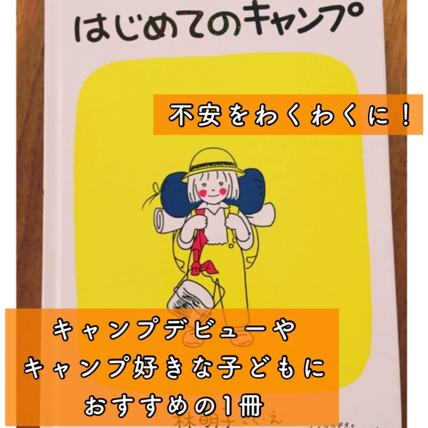 本『はじめてのキャンプ』はキャンプデビューの子どもにおすすめ!不安をワクワクへ変える!