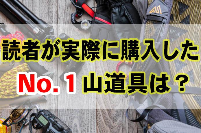 今人気のアイテムはコレ!8月にYAMA HACK読者が購入した山道具TOP10