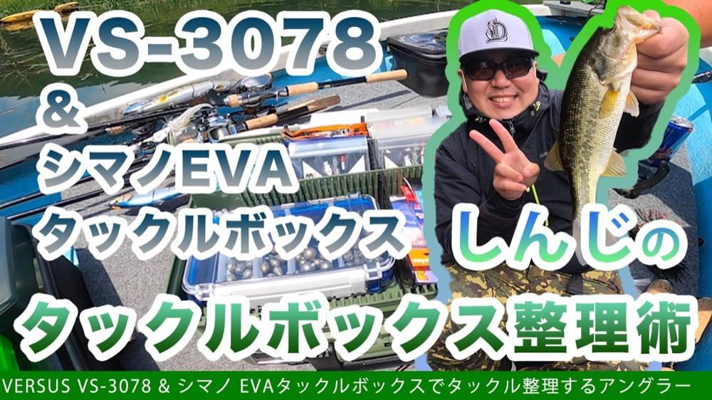 [アングラー取材]VERSUS VS-3078 & シマノ EVAタックルバッグ整理術。[後編]