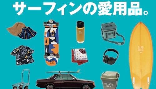 プロサーファーや著名人などサーファーの愛用品を特集したサーフカタログ『SURF STYLE GEAR COLLECTION』