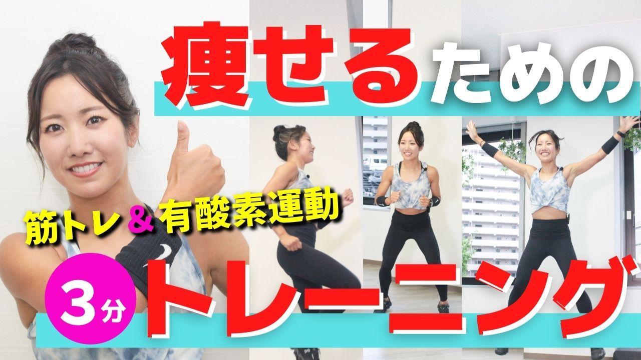 痩せるための筋トレ&有酸素運動【3分】