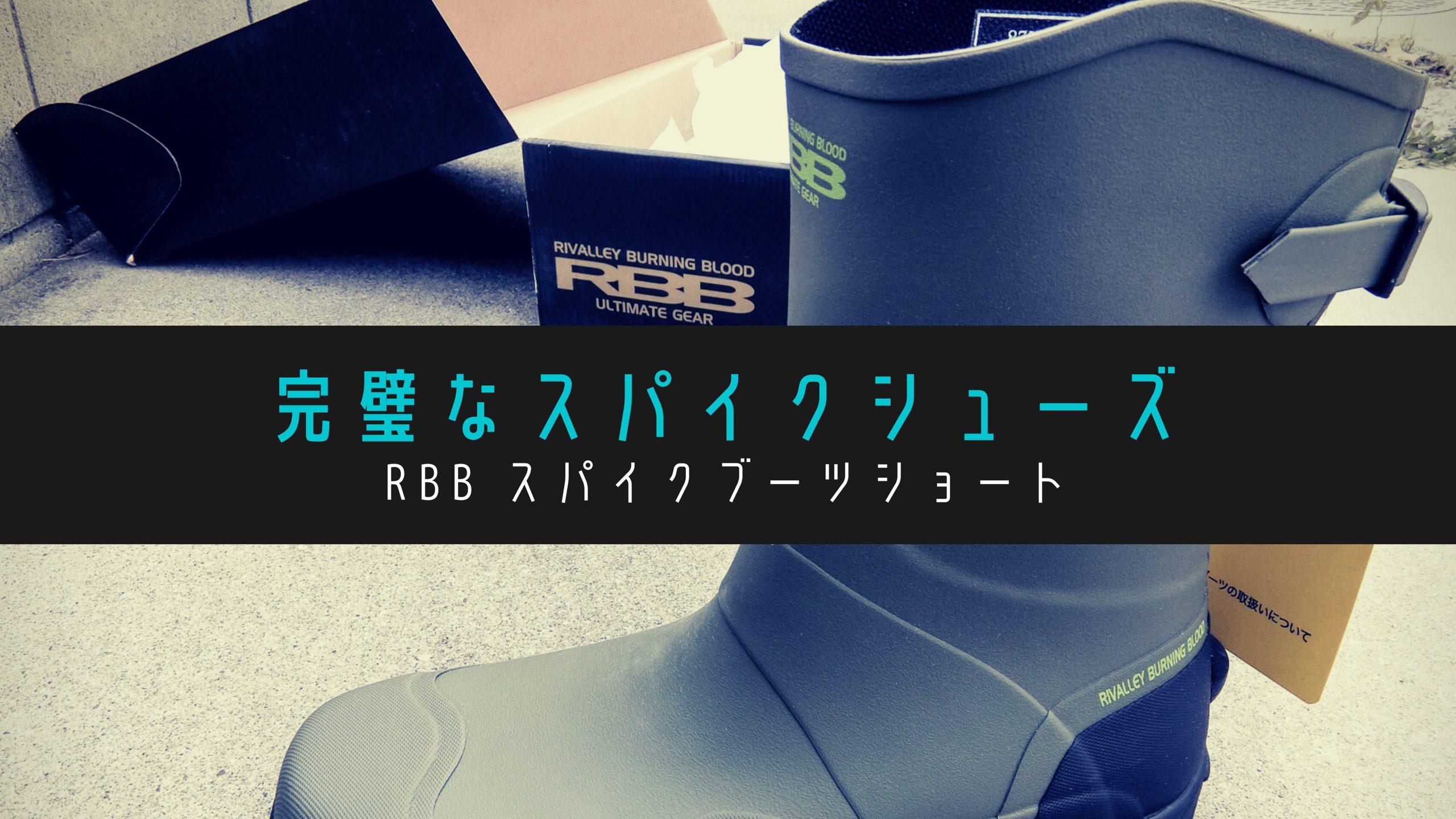 【今でも現役】滑らない話があると聞いて、RBB スパイクブーツショートの釣りブーツを買ってみた