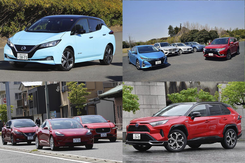 「電動化」っていうけど「EV」も「PHV」もほとんど見かけない! 日本で「外部充電車」はどのぐらい売れているのか?