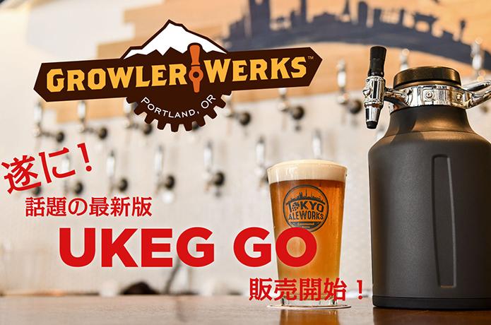 本格生ビールサーバーをキャンプ場で!片手で持てる小型グラウラー「UKEG GO」がビールの飲み方を変えるかも?