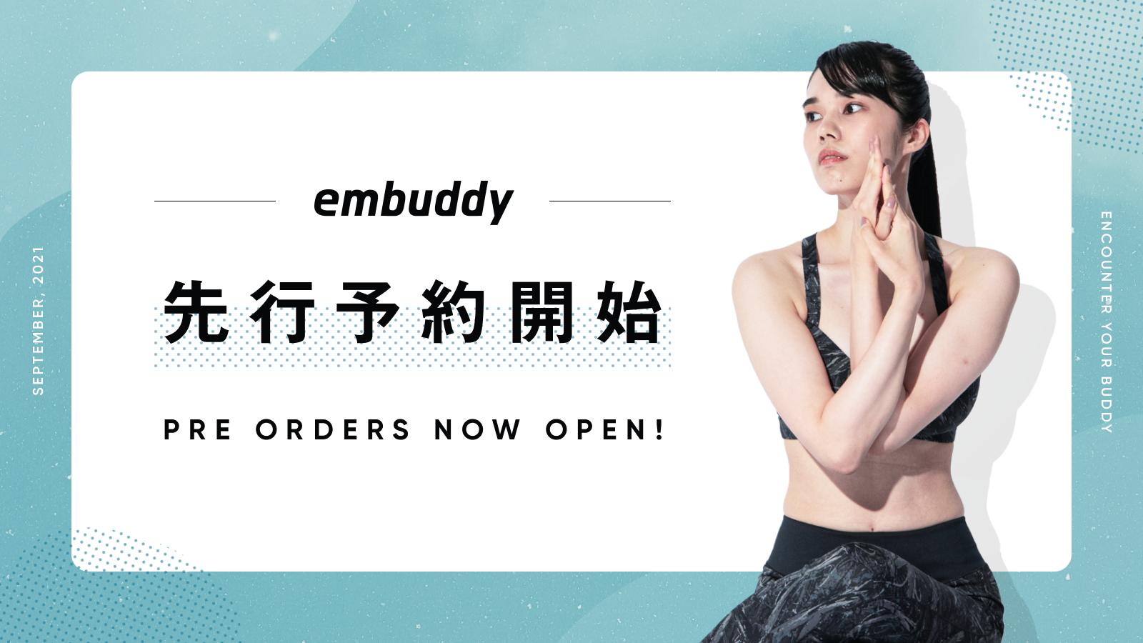 【newn】フィットネス用ミラー型デバイス「embuddy」の先行予約販売を9月16日より開始