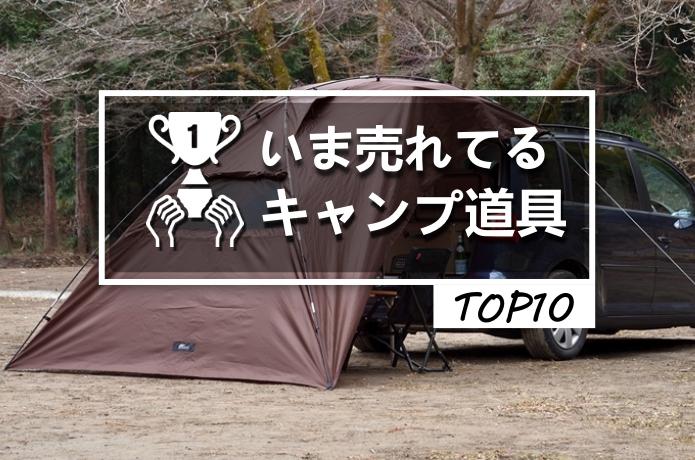 【2021年8月ランキング】CAMP HACK読者が、最も購入したキャンプ道具 TOP10