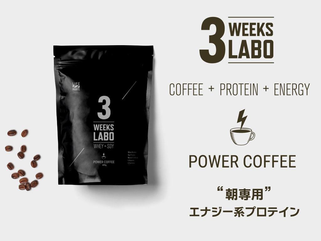 【ウエニ貿易】朝食欠食率に着目して開発した朝専用プロテイン『3Weeks Labo(スリーウィークスラボ)』9/28(火)より販売開始!