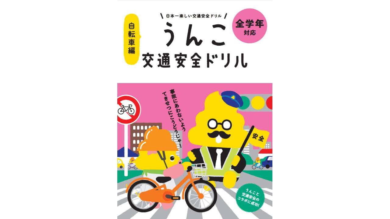 【うんこの力!】うんこドリルとトヨタ・モビリティ基金のコラボ第二弾「うんこ交通安全ドリル(自転車編)」