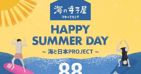 『海の寺子屋 88 HAPPY SUMMER DAY ~ 海と日本プロジェクト ~』開催報告