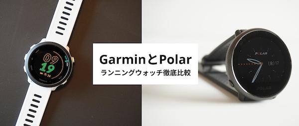 ガーミンとポラール徹底比較、ランニング用ウォッチ今選ぶなら?