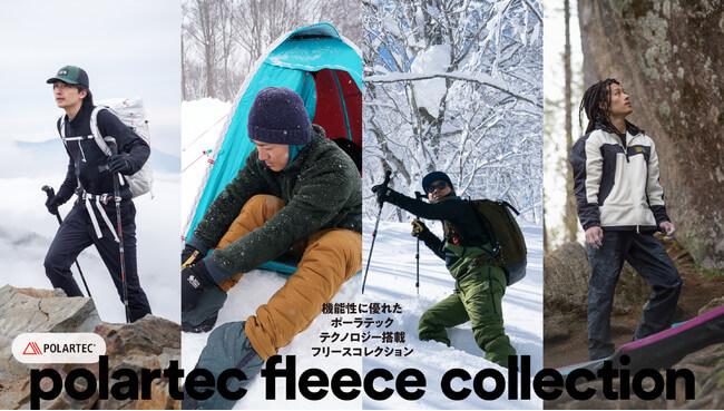 Columbia、通気性、保温性、ストレッチ性、防風性など4つのテクノロジーを採用した ポーラテックフリースコレクション 「Polartec Fleece Collection」
