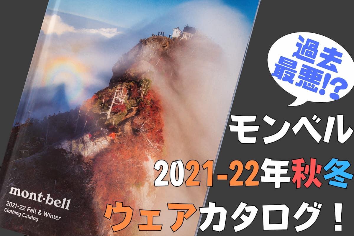 モンベル2021-22年秋冬ウェアカタログ!改変でここ数年で最悪に。