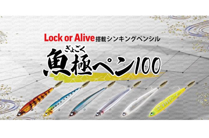【ハタゲー対応】魚極ペン100がルーディーズから登場! 根掛かりに強いシンペンの構造が革命的!