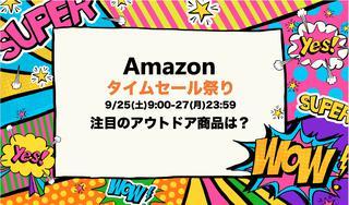 【速報】9/25(土)〜Amazonタイムセール開始!注目のアウトドア・キャンプ商品をピックアップしてご紹介