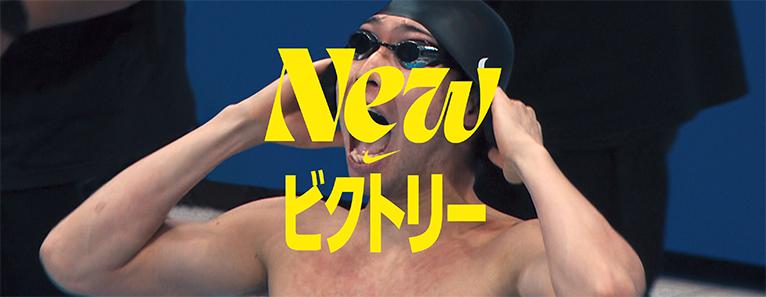 NIKE(ナイキ)が新フィルム「NEWビクトリー」を発表。大迫傑さん、萩野公介選手、堀米雄斗選手らが出演。