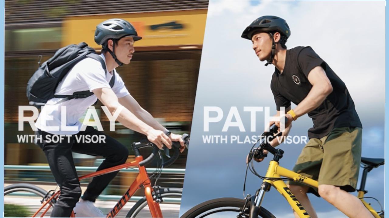GIANT ハイバリューなヘルメット「RELAY ASIA MIPS」「PATH ASIA MIPS」「LIV PATH ASIA MIPS」を発売