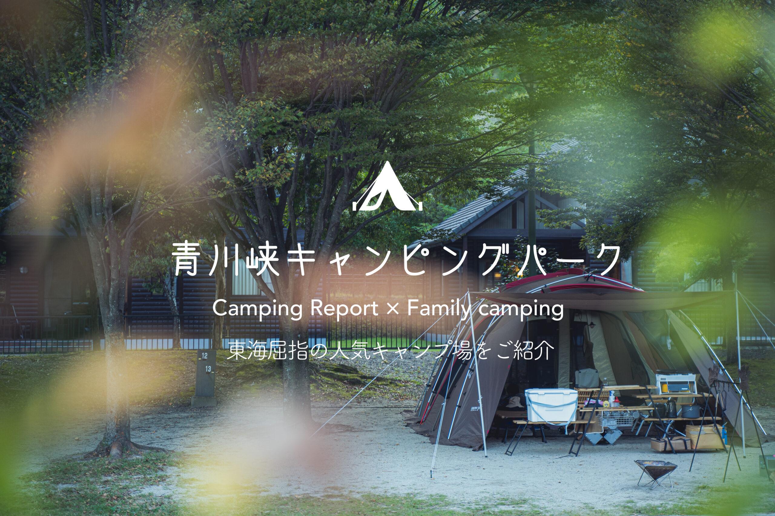 【キャンプレポ】東海屈指の大人気キャンプ場「青川峡キャンピングパーク」   全サイト・施設をご紹介