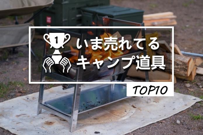 【2021年9月ランキング】CAMP HACK読者が、最も購入したキャンプ道具 TOP10
