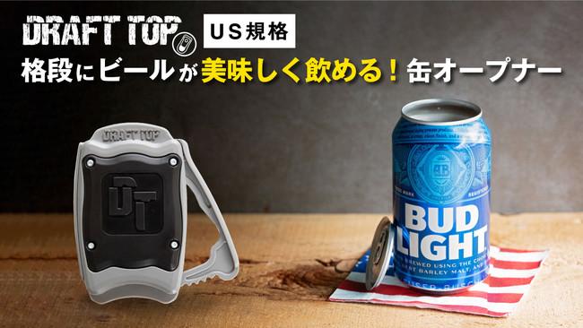 缶オープナー「Draft Top2.0」は「開けるだけ」でいつもの缶ビールが格段に美味しくなる