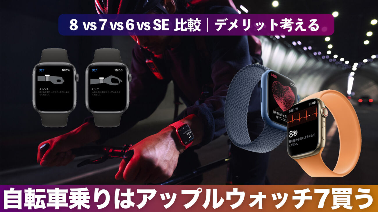 Apple Watch 7買う?8・6・SEと比較 自転車におすすめのアップルウォッチは?