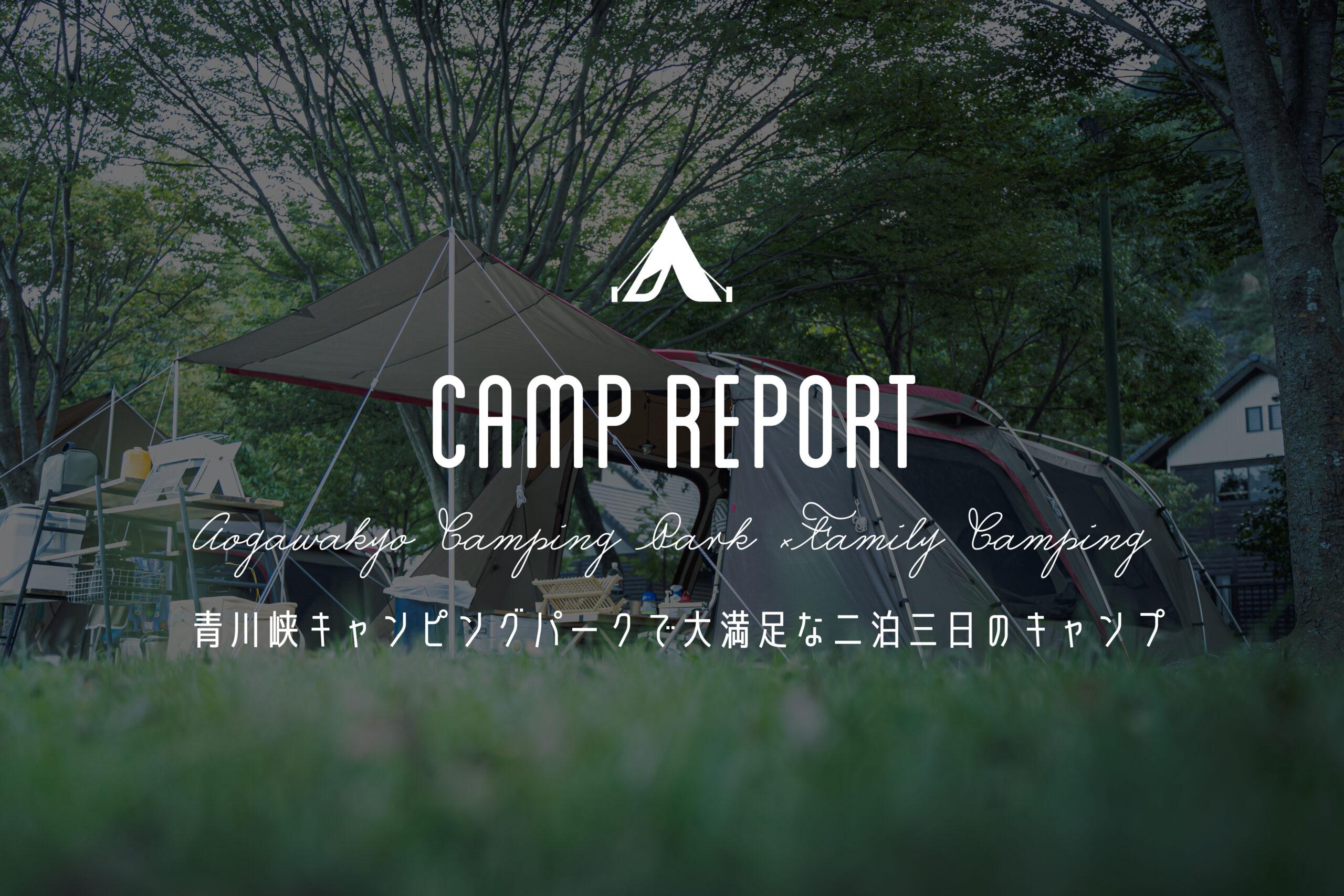 """【キャンプレポ】青川峡キャンピングパークでファミリーキャンプを """"大"""" 満喫な二泊三日キャンプ"""