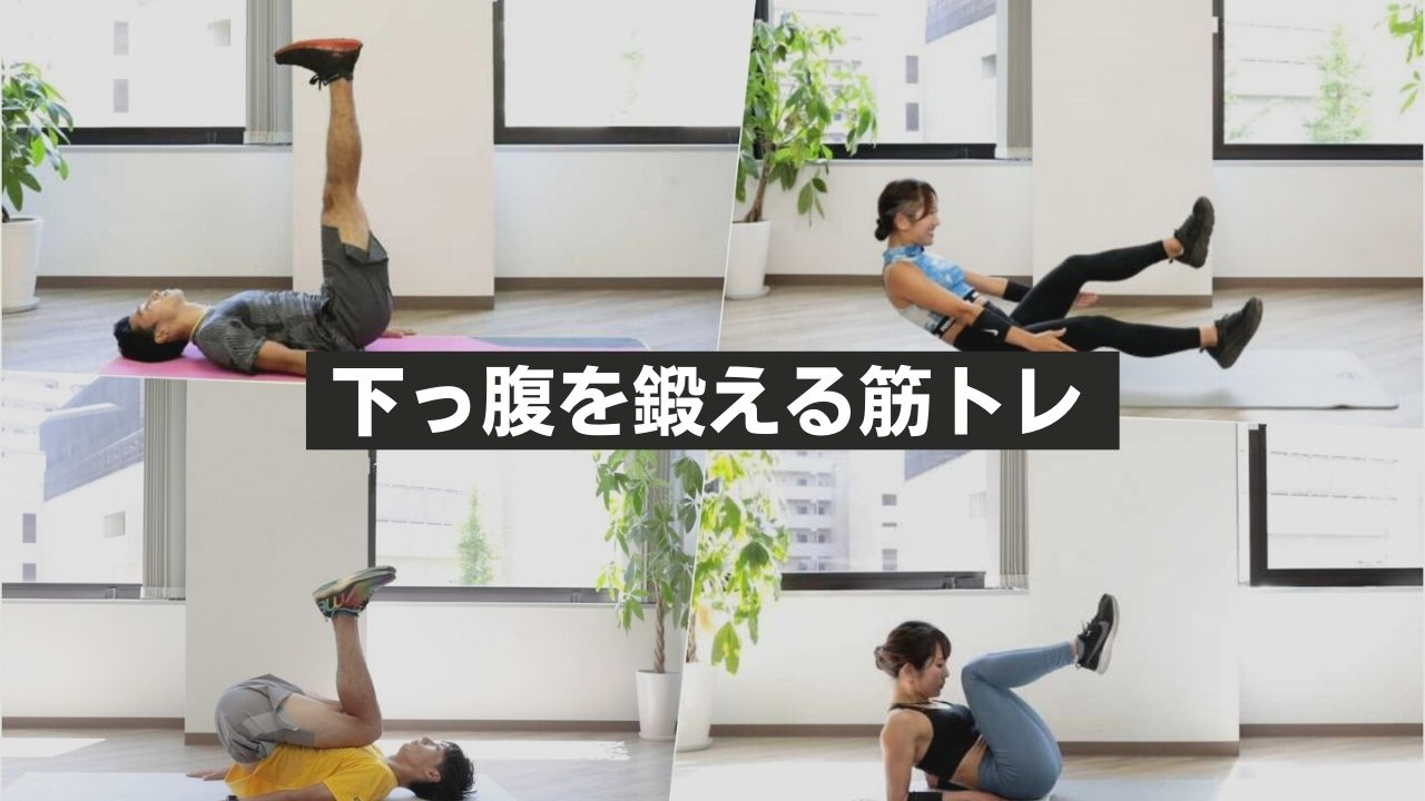 【道具ナシ&超簡単】ぽっこり下っ腹トレーニング