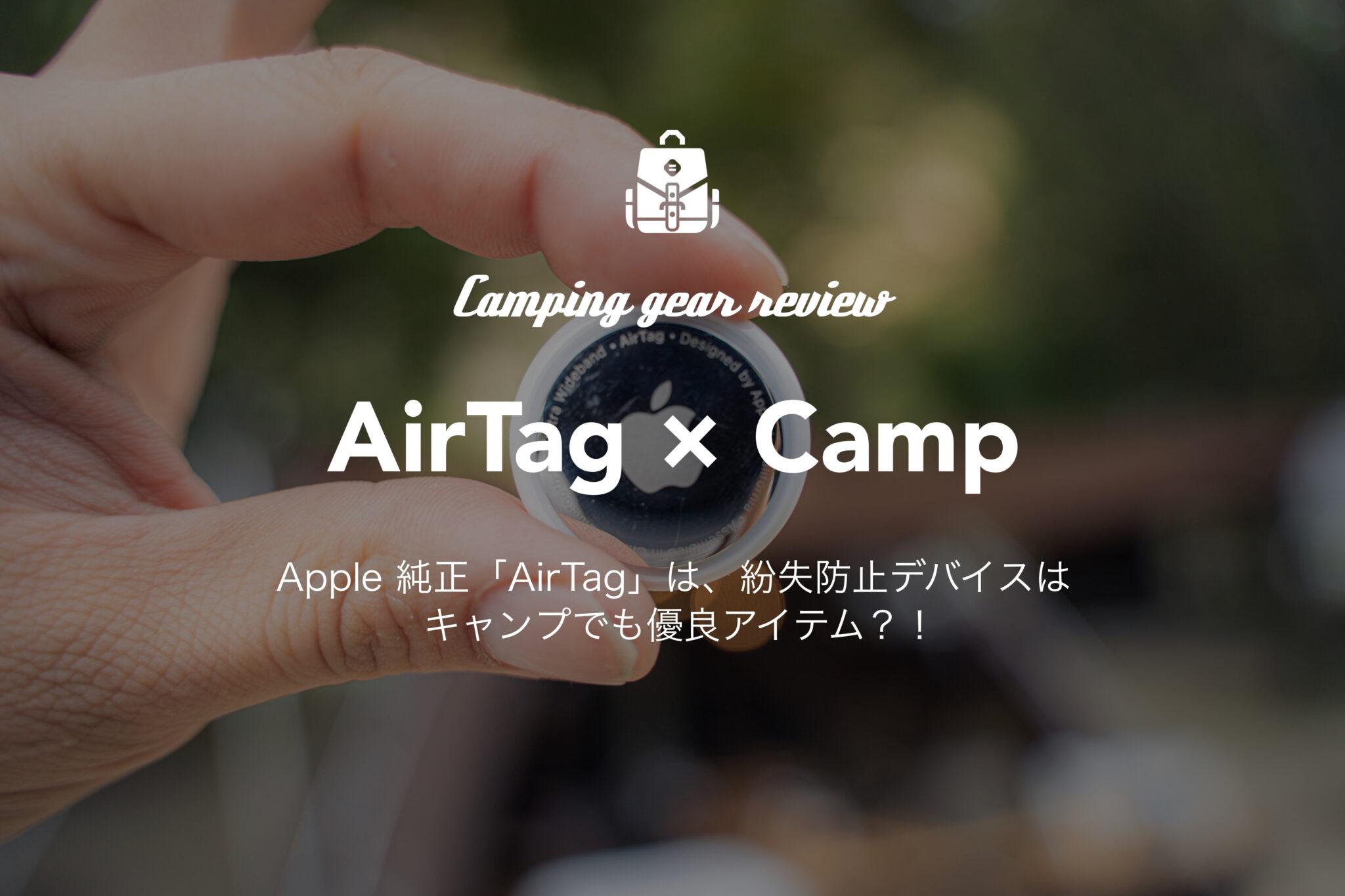 よく物を失くす人必見!?apple純正「Air tag」は、キャンプでも超優良デバイスだった!?