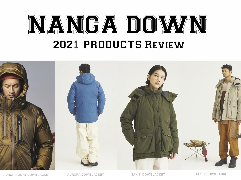 【NANGA】2021冬新作のダウンを徹底解剖&レビュー